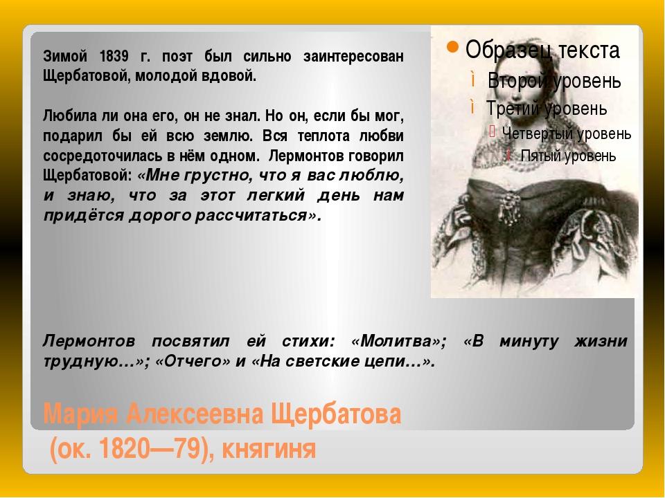 Мария Алексеевна Щербатова (ок. 1820—79), княгиня Зимой 1839 г. поэт был силь...