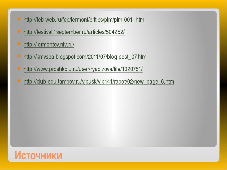 Источники http://feb-web.ru/feb/lermont/critics/plm/plm-001-.htm http://festi...
