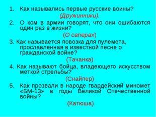 Как назывались первые русские воины? (Дружинники). О ком в армии говорят, чт