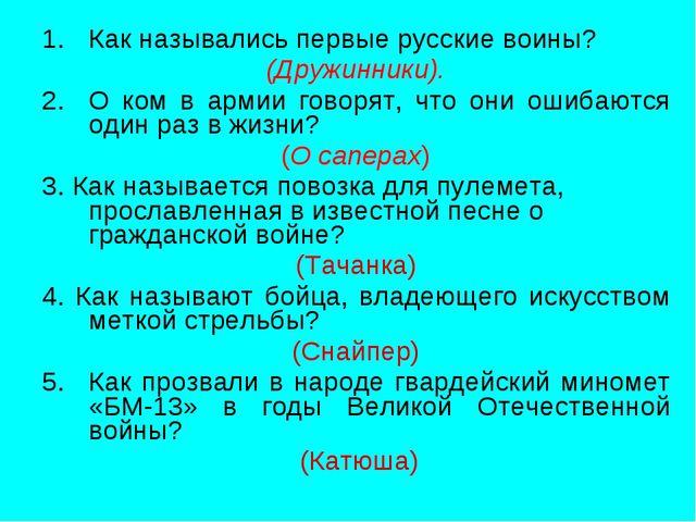 Как назывались первые русские воины? (Дружинники). О ком в армии говорят, чт...