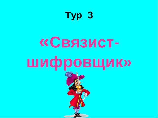 Тур 3 «Связист-шифровщик»