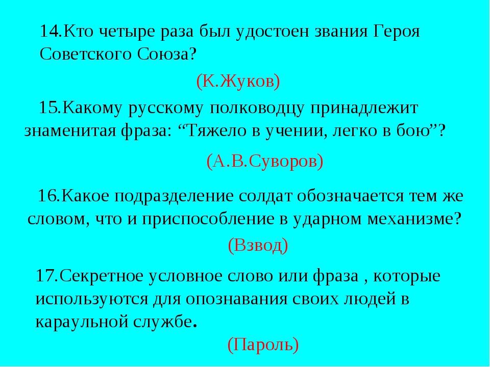 14.Кто четыре раза был удостоен звания Героя Советского Союза? (К.Жуков) 15.К...