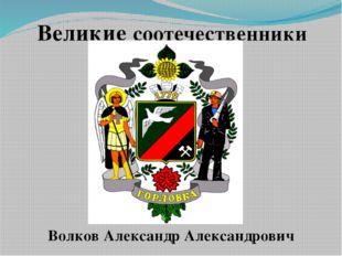 Великие соотечественники Волков Александр Александрович