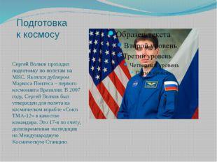 Подготовка к космосу Сергей Волков проходил подготовку по полетам на МКС. Явл