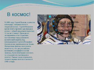 В космос! В 2008 году, Сергей Волков, в качестве командира, совершил полет в