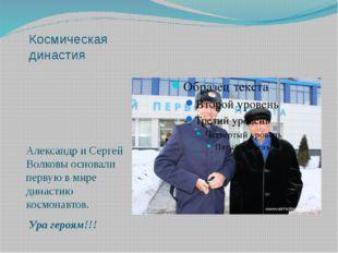 Космическая династия Александр и Сергей Волковы основали первую в мире динас