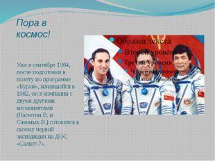 Пора в космос! Уже в сентябре 1984, после подготовки к полету по программе «Б