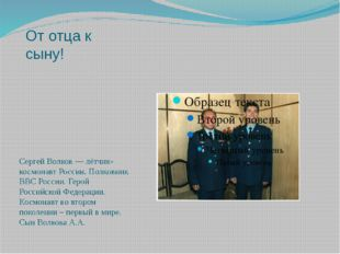 От отца к сыну! Сергей Волков — лётчик-космонавт России. Полковник ВВС России