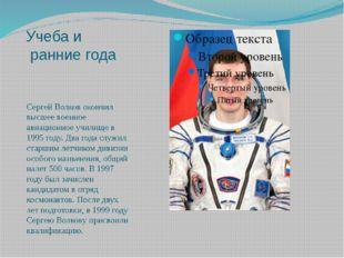 Учеба и ранние года Сергей Волков окончил высшее военное авиационное училище