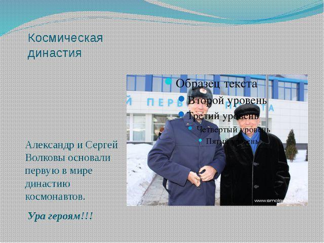 Космическая династия Александр и Сергей Волковы основали первую в мире динас...