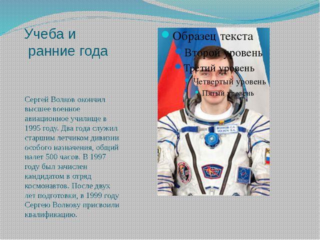 Учеба и ранние года Сергей Волков окончил высшее военное авиационное училище...