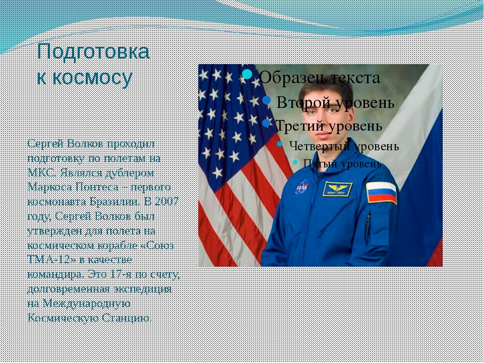 Подготовка к космосу Сергей Волков проходил подготовку по полетам на МКС. Явл...