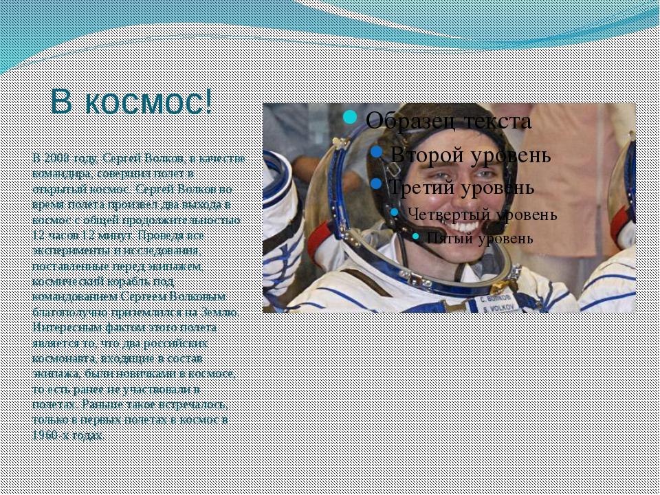 В космос! В 2008 году, Сергей Волков, в качестве командира, совершил полет в...