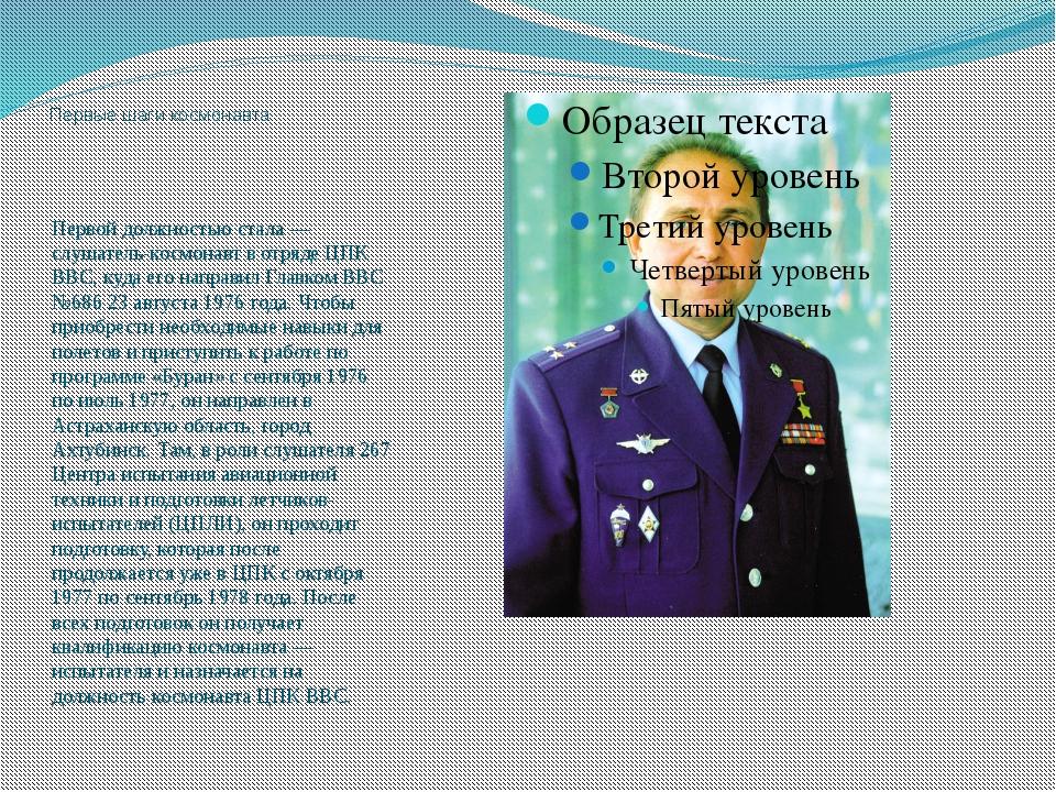 Первые шаги космонавта Первой должностью стала — слушатель-космонавт в отряде...