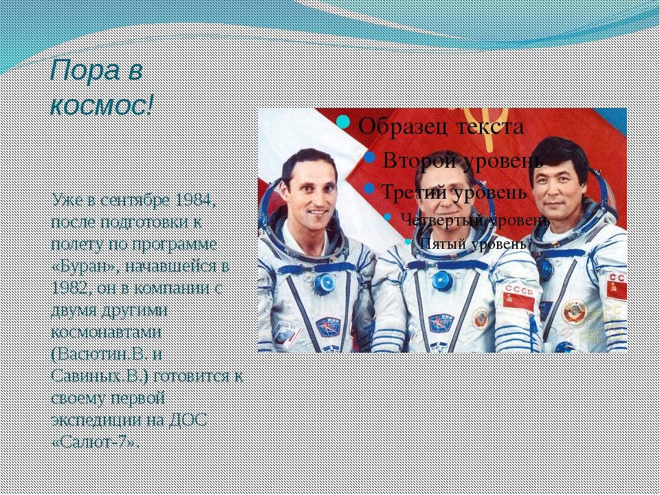 Пора в космос! Уже в сентябре 1984, после подготовки к полету по программе «Б...