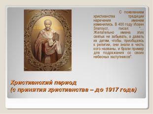 Христианский период (с принятия христианства – до 1917 года) С появлением хр