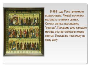 В 988 году Русь принимает православие. Людей начинают называть по имени свят