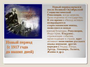 Новый период (с 1917 года до наших дней) Новый период начался после Великой