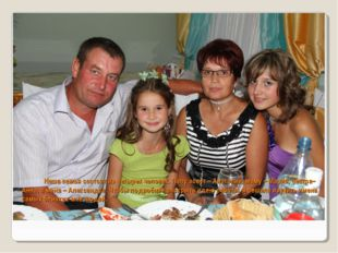 Наша семья состоит из четырех человек. Папу зовут – Анатолий, маму – Мария,