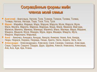 Сокращённые формы имён членов моей семьи Анатолий - Анатолька, Натоля, Толя,