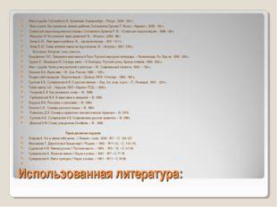 Использованная литература: Имя и судьба. Составитель М. Чупрякова. Екатеринбу