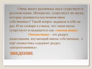 ВВЕДЕНИЕ Очень много различных наук существует в русском языке. Интересно, с