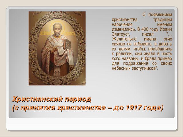Христианский период (с принятия христианства – до 1917 года) С появлением хр...