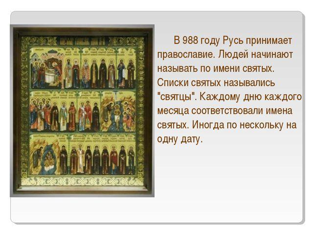 В 988 году Русь принимает православие. Людей начинают называть по имени свят...
