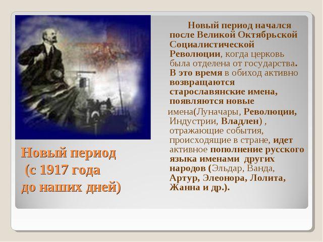 Новый период (с 1917 года до наших дней) Новый период начался после Великой...