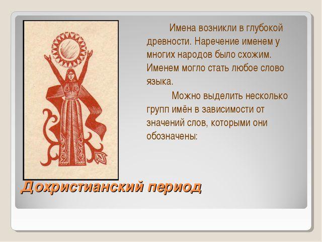 Дохристианский период Имена возникли в глубокой древности. Наречение именем у...