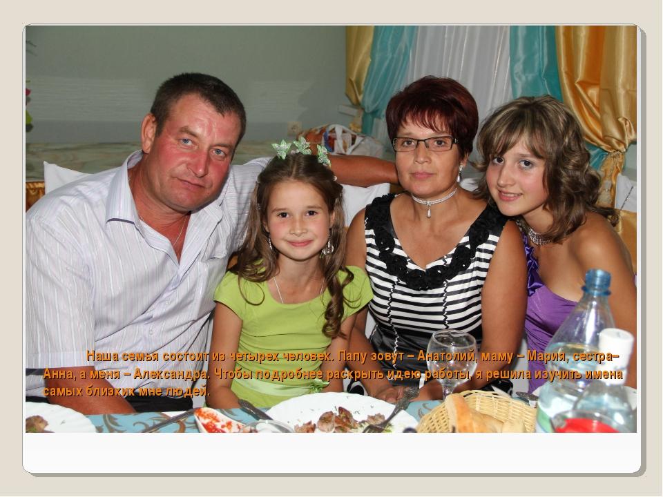 Наша семья состоит из четырех человек. Папу зовут – Анатолий, маму – Мария,...