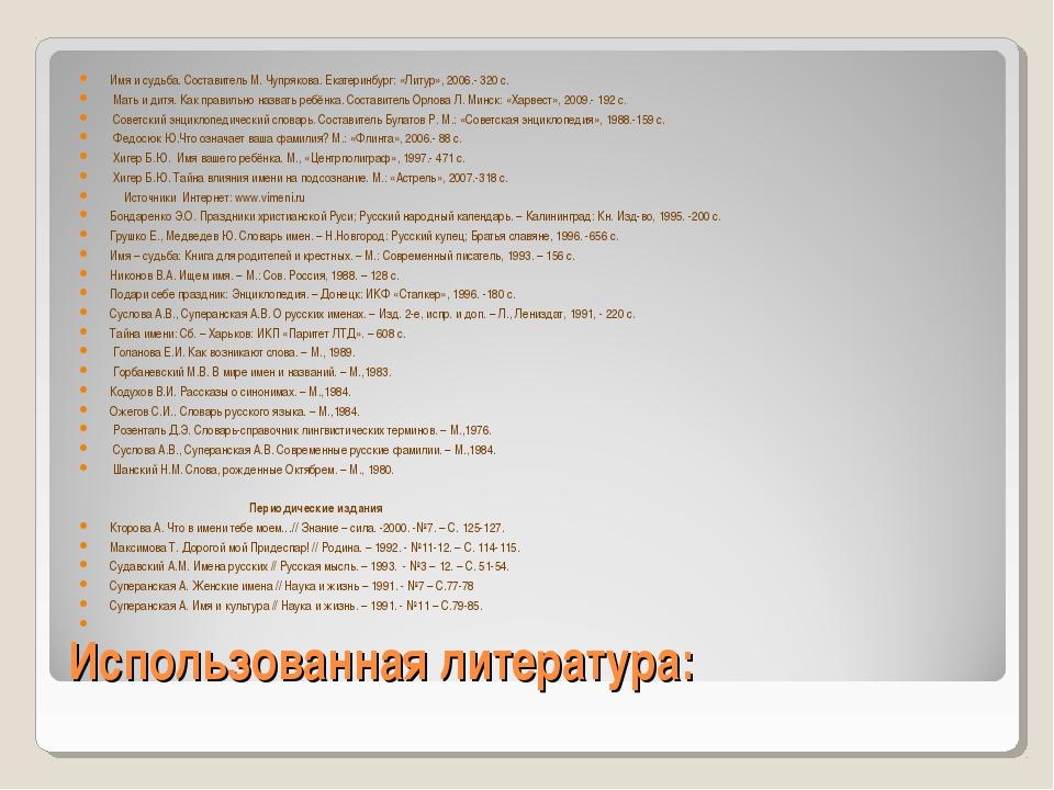 Использованная литература: Имя и судьба. Составитель М. Чупрякова. Екатеринбу...