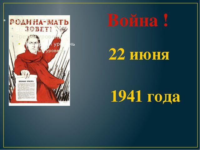 Война ! 22 июня 1941 года