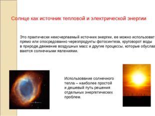 Солнце как источник тепловой и электрической энергии Это практически неисчерп