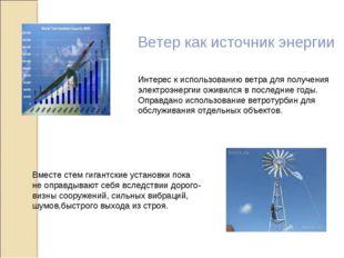 Ветер как источник энергии Интерес к использованию ветра для получения электр