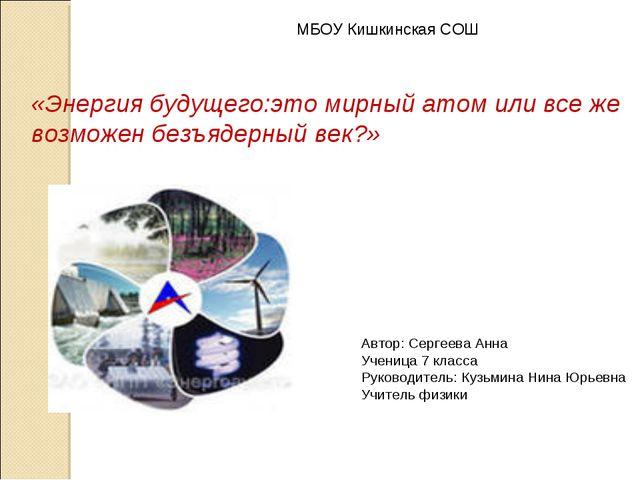 «Энергия будущего:это мирный атом или все же возможен безъядерный век?» МБОУ...