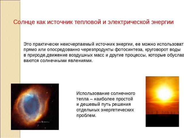 Солнце как источник тепловой и электрической энергии Это практически неисчерп...