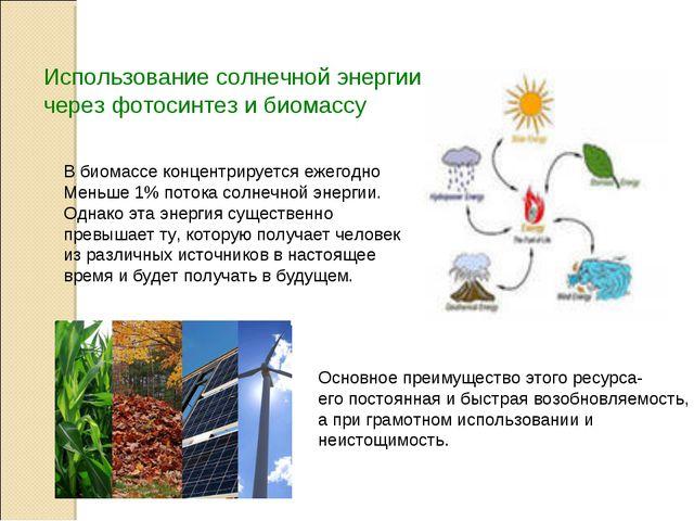 Использование солнечной энергии через фотосинтез и биомассу В биомассе концен...
