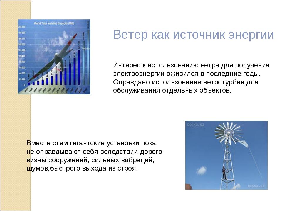 Ветер как источник энергии Интерес к использованию ветра для получения электр...