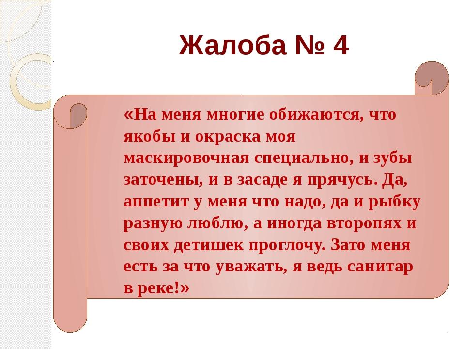 Жалоба № 4 «На меня многие обижаются, что якобы и окраска моя маскировочная...