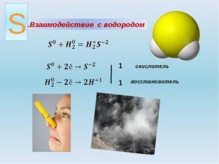 2.Взаимодействие с водородом 1 1 окислитель восстановитель S
