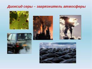 Диоксид серы – загрязнитель атмосферы