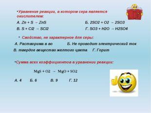 Уравнение реакции, в котором сера является окислителем: А. Zn + S → ZnS Б. 2S