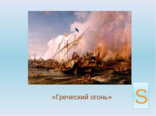 «Греческий огонь» S