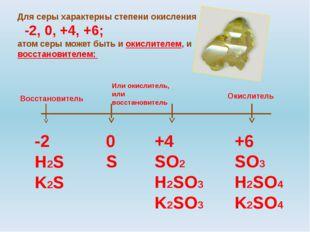 Для серы характерны степени окисления -2, 0, +4, +6; атом серы может быть и о