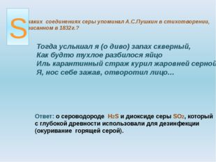 О каких соединениях серы упоминал А.С.Пушкин в стихотворении, написанном в 18