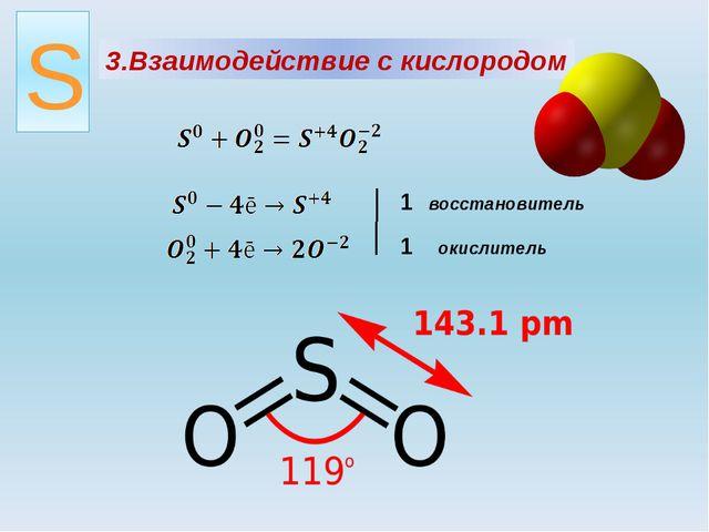 3.Взаимодействие с кислородом S 1 1 восстановитель окислитель