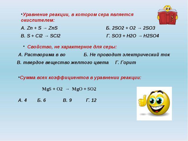 Уравнение реакции, в котором сера является окислителем: А. Zn + S → ZnS Б. 2S...