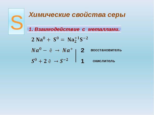Химические свойства серы S 1. Взаимодействие с металлами. 2 1 восстановитель...