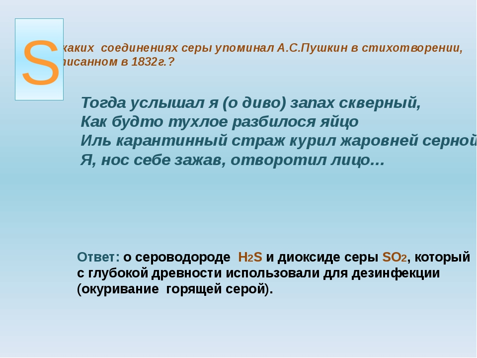 О каких соединениях серы упоминал А.С.Пушкин в стихотворении, написанном в 18...